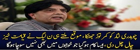 No Place for Chaudhry Nisar in PMLN