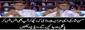Very Funny Parody of Hassan Nisar