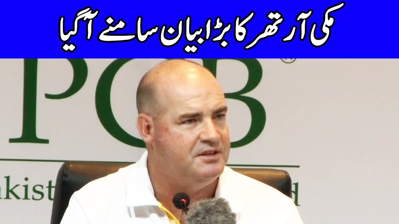 Mickey Arthur Press Conference