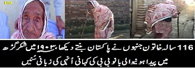 Oldest Woman of Pakistan