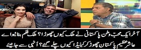 Why Aashir Azeem Left Pakistan?
