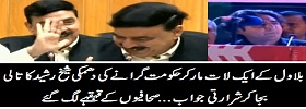 Sh Rashid Made Fun of BB Threat