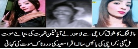 22 Years Model Killed in Lahore