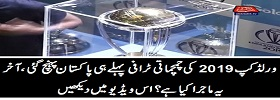 WC 2019 Trophy Displayed in ISB