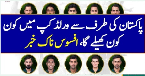 Pakistan Announced its WC Squad