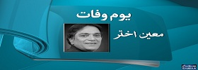 8th Death Anniversary of Moin Akhter