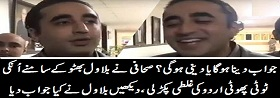 Journalist Funny Question to Bilawal