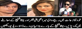 Meera Came Out to Favor Ali Zafar