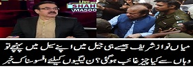 What Happened With NS in Jail Cell