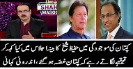Why PM IK Angry on Hafeez Sheikh