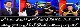 Afridi Telling Funny Incident