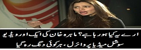 Viral Video of Mahira Khan