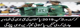 PCB Unveils Would Cup 2019 Kit