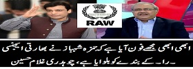 Hamza Invited Raw Agent in Pak