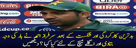 Sarfraz Told Reason of Defeat