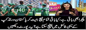 Does PAK Still Have Chance in WC