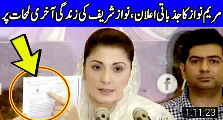 Maryam Nawaz Press Conference