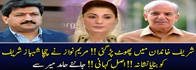Mir Inside of Maryam & Shahbaz Rift