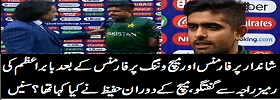Babar Azam Talks With Rameez