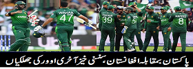PAK vs AF Last Over Highlights