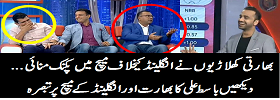 Basit Ali Analyses on IND vs ENG