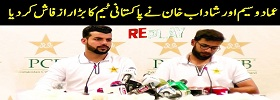 Imad & Shadab Press Conference