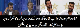 Basit Analyses on Imad, Shadab PC