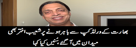Shoaib Akhter Analysing India Loss