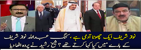 KSA King Remarks About Nawaz