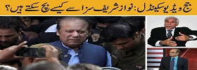 How Can NS Evade Sentence