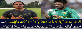 Shoaib Blasted on Amir Retirement