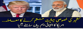 US Gives Imp Statement on IOK