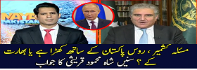 What is Russia Stance on Kashmir?