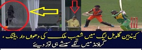 Shoaib Malik Breaks Window Mirrors
