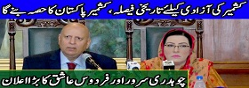 Ch Sarwar & Dr Firdous Press Talks
