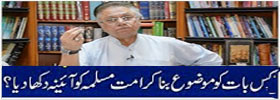 Hassan Nisar shows mirror to Muslim
