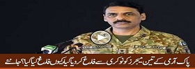 PAK Army Dismissed its 3 Officers