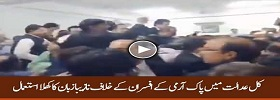 Anti Army Slogans Chanted in Court