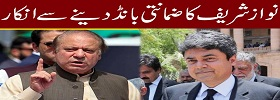 Nawaz Rejected Govt Conditions