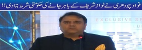 Fawad Chaudhry Addressing
