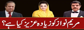 What is more dear to Maryam Nawaz?