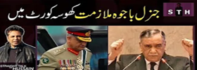 COAS Extention in Supreme court