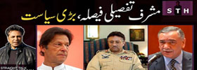 Musharraf Detailed verdict