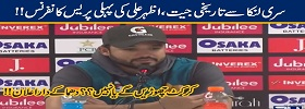 Azhar Ali Press Conference