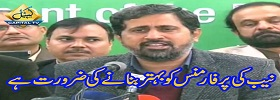 Faiz Chohan Press Conference