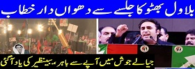 Bilawal Bhutto Addressing PPP Rally