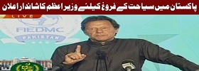 PM Khan Addressing in Faisalabad