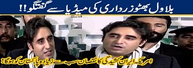 Bilawal Bhutto Media Talk in ISB