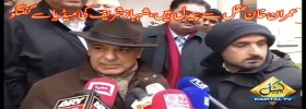 Shahbaz Sharif Media Talk
