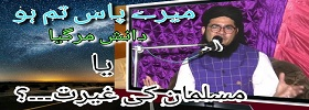 Nasir Madni About Mere Pas Tum Ho